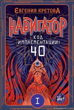 Евгения Кретова. Навигатор. Код имплементации: 40. Часть 1