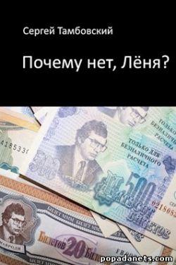 Сергей Тамбовский. Почему нет, Лёня?