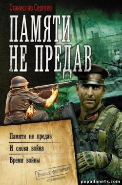 Станислав Сергеев. Памяти не предав