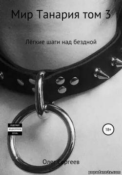 Олег Сергеев. Мир Танария. Том 3. Лёгкие шаги над бездной