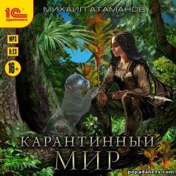 Михаил Атаманов. Карантинный мир. Аудио