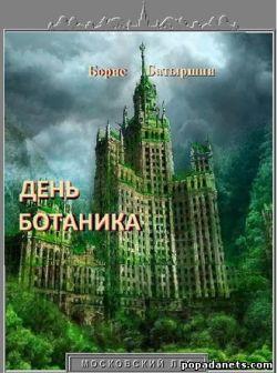 Борис Батыршин. День ботаника