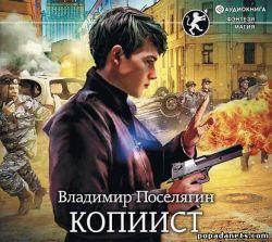 Владимир Поселягин. Копиист. Аудио
