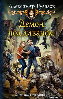 Александр Рудазов. Демон под диваном