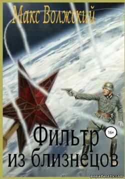 Максим Волжский. Фильтр из близнецов