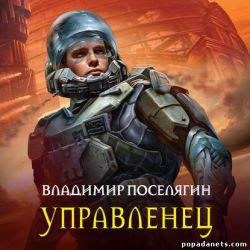 Владимир Поселягин. Управленец. Космический скиталец 3. Аудио