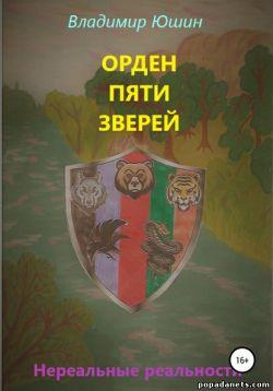 Владимир Юшин. Орден Пяти Зверей