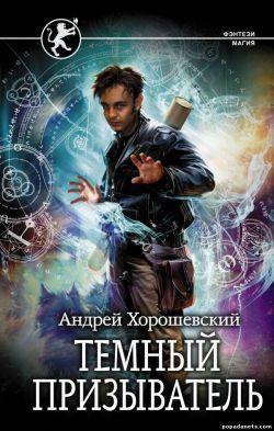 Андрей Хорошевский. Темный призыватель