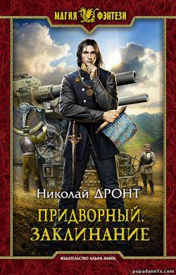 Николай Дронт. Придворный 2. Заклинание
