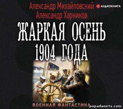 https://popadanets.com/aleksandr-mikhajlovskij-aleksandr-kharnikov-zharkaja-osen-1904-goda-audio