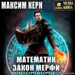 Максим Керн. Математик 2. Закон Мерфи. Аудио