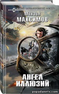 Михаил Максимов. Ангел иллюзий