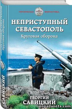 Георгий Савицкий. Неприступный Севастополь 2. Круговая оборона