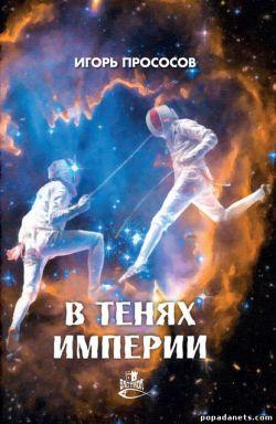 Игорь Прососов. В тенях империи