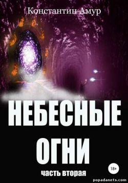 Константин Амур. Небесные огни. Часть вторая
