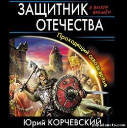 Юрий Корчевский. Защитник Отечества. Проходящий сквозь время. Аудио