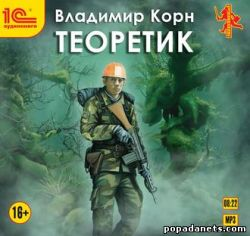 Владимир Корн. Теоретик. Аудио