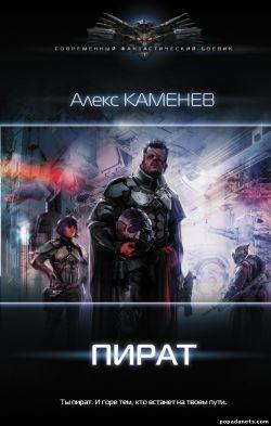 Алекс Каменев. Пират