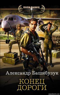 Александр Башибузук. Конец дороги. Вход не с той стороны 2