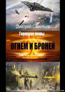 Дмитрий Савельев. Огнем и броней
