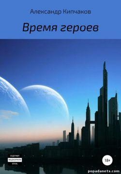 Александр Кипчаков. Время героев