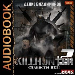 Денис Владимиров. Слабости нет! Киллхантер 3. Аудио