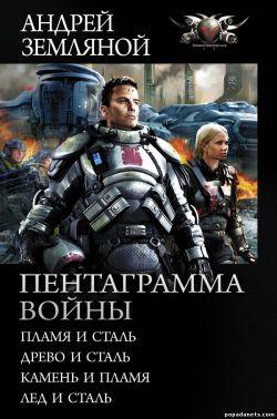 Андрей Земляной. Пентаграмма войны. Тетралогия