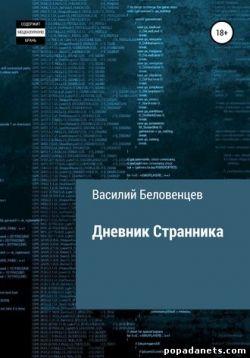 Василий Беловенцев. Дневник Странника