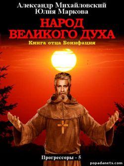 Александр Михайловский, Юлия Маркова. Народ Великого духа. Прогрессоры 5