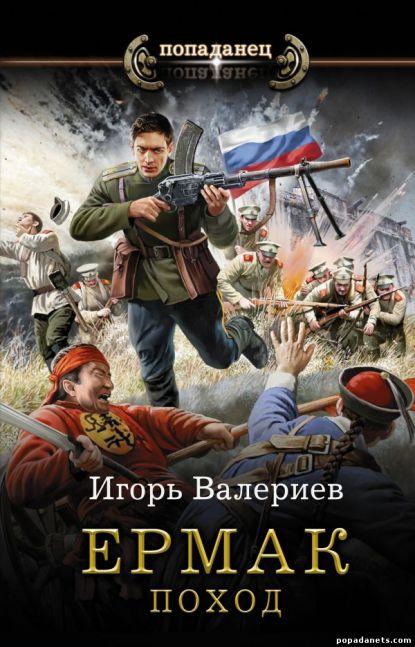 Игорь Валериев. Ермак. Поход. Книга четвёртая.