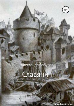 Александр Забусов. Славянин. Трилогия