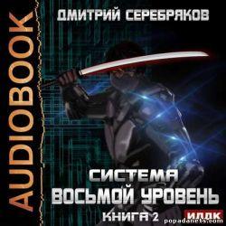 Система. Восьмой уровень. Книга 2. Аудио