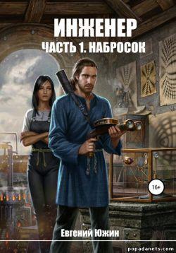 Евгений Южин. Инженер. Часть 1. Набросок