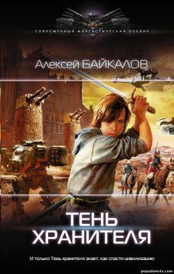 Алексей Байкалов. Тень хранителя