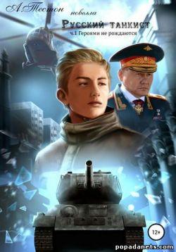 Алексей Тестон. Русский танкист