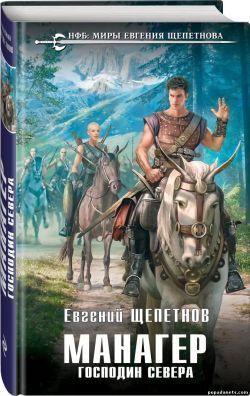 Евгений Щепетнов. Манагер. Господин Севера