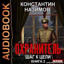 Константин Назимов. Охранитель 2. Шаг к цели. Аудио