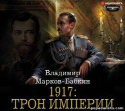 Владимир Марков-Бабкин. 1917: Трон Империи. Аудио