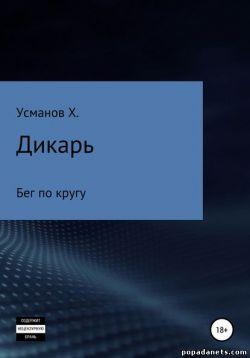 Хайдарали Усманов. Дикарь 2. Бег по кругу