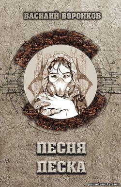 Василий Воронков. Песня песка