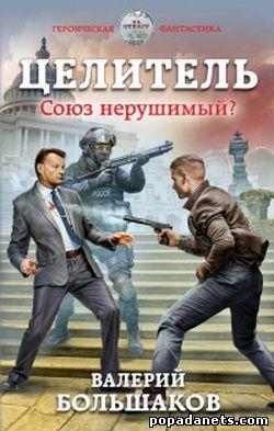 Валерий Большаков. Целитель 2. Союз нерушимый?