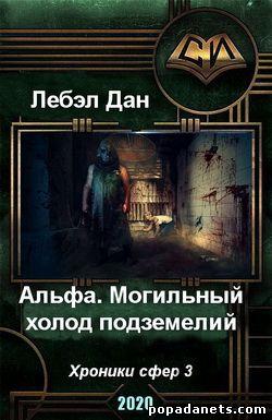 Лебэл Дан. Альфа. Могильный холод подземелий