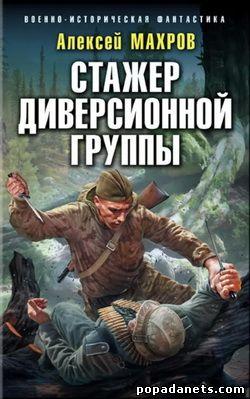 Алексей Махров. Стажер диверсионной группы