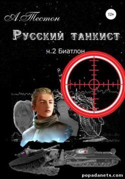 Алексей Тестон. Русский танкист 2. Биатлон