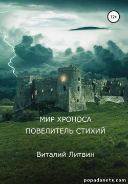 Виталий Литвин. Мир Хроноса. Повелитель стихий