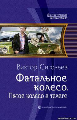 Виктор Сиголаев. Фатальное колесо. Пятое колесо в телеге