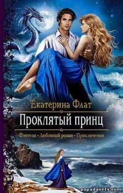 Екатерина Флат. Проклятый принц
