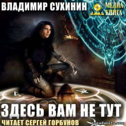 Владимир Сухинин. Здесь вам не тут. Аудио