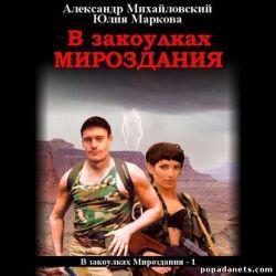 Александр Михайловский, Юлия Маркова. В закоулках мироздания 1. Аудио