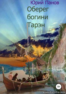 Юрий Панов. Оберег богини Тарэн